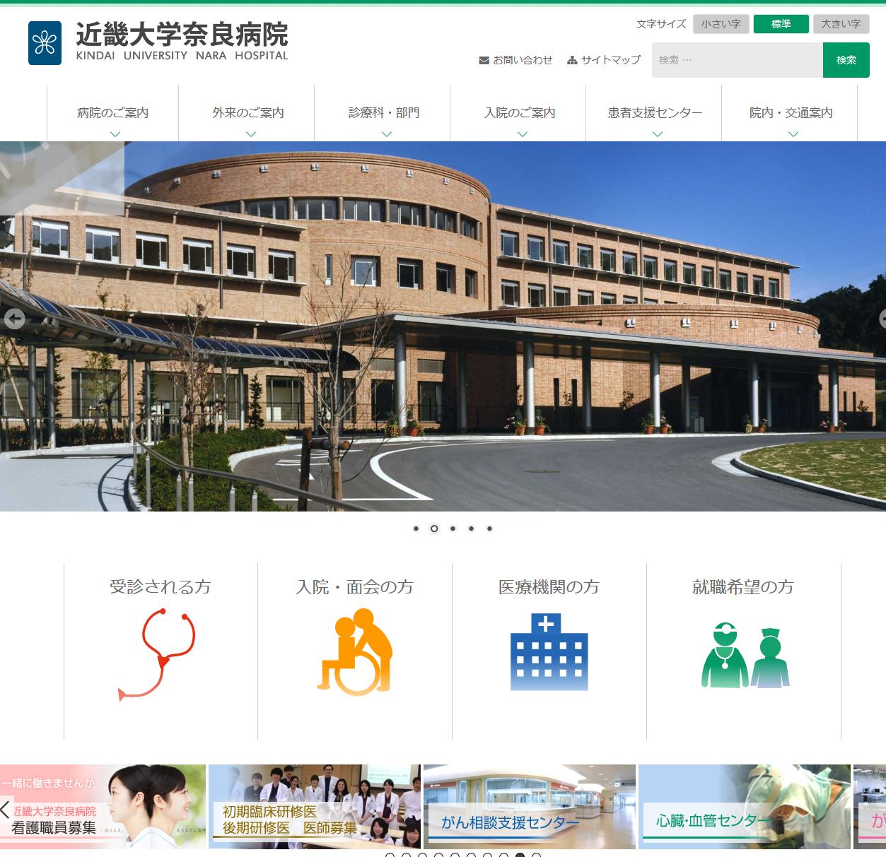 近畿大学奈良病院様